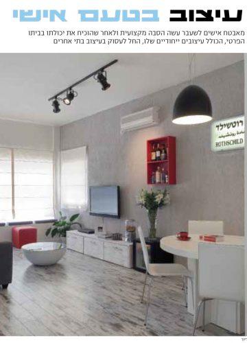 בניין ודיור: עיצוב בטעם אישי